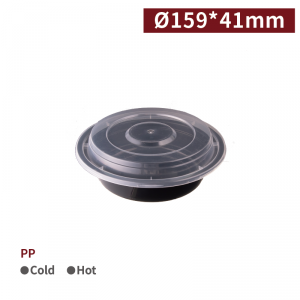 BS16002【PP円形フードボックス - 480ml】口径159mm フタ付き レンジ可 - 1箱150組