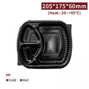 《受注生産》 BS2051756003【PPフードボックス - 仕切り付き / フタ付き】205*175*60mm レンジ可 - 1箱250個