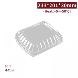 《受注生産》 RS233001【OPS透明フードパックフタ - 長方形 / 仕切りなし】233*201*30mm レンジ不可 - 1箱250個