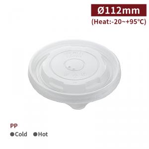 RS52003【PP-フードボウル フタ-112㎜口径】耐熱- 1箱1000個/1袋50個