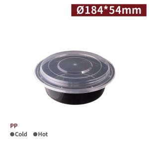 《受注生産》 BS32002【PP円形弁当箱 - 960ml】口径184㎜ フタ付き レンジ可 - 1箱150個