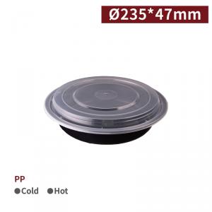 《受注生産》 BS48001【PP円形耐熱フードボックス(フタ付き) - 1440ml】口径235mm - 1箱150個