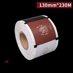 《受注生産》 PE13023001【シーリングペーパーフィルム 1ロール2000杯対応 130mm×230m】1箱4ロール