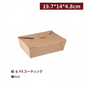 《受注生産》【フードボックス-クラフト 19.7*14*4.8mm】 1箱300個 / 1袋50個 耐熱温度85℃ BA04901