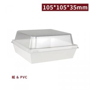 《受注生産》BA105105351 【正方形フードボックス (フタ付き)  - 白 105*105*35mm】1箱450個 / 1袋50個
