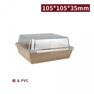 《受注生産》BA105105352【正方形フードボックス (フタ付き)  - クラフト 105*105*35mm】サンドイッチ、サラダなど 1箱450個 / 1袋50個