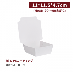 《受注生産》BA11004 【フードボックス-白 11*11.5*4.7cm】 1箱900個 / 1袋100個