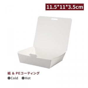 《受注生産》BA11501【 フードボックス - 白 /PEコーティング 】11.5*11*3.5cm  1箱600個/1袋100個