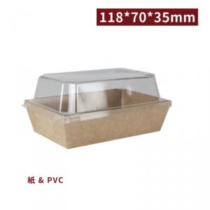 《受注生産》BA118703502【長方形フードボックス (フタ付き)  - クラフト 118*70*35mm】サンドイッチ、サラダなど 1箱600個 / 1袋50個