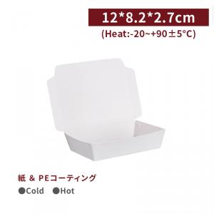 《受注生産》BA12007 【フードボックス-白 12*8.2*2.7cm】1箱1000個 / 1袋100個