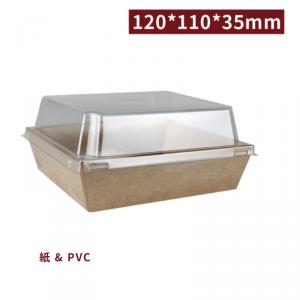 《受注生産》BA120110352 【フードボックス (フタ付き)  - クラフト 120*110*35mm】1箱450個 / 1袋50個