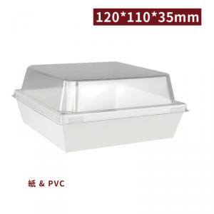 《受注生産》BA120110351【正方形フードボックス (フタ付き)  - 白 120*110*35mm】1箱450個 / 1袋50個