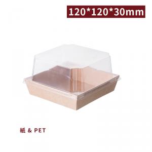 《受注生産》BA12012001【正方形フードボックス (フタ付き)  - クラフト 120*120*30mm】1箱400個 / 1袋100個