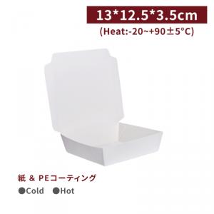 《受注生産》BA13002  【フードボックス-白 13*12.5*3.5cm】 1箱600個 / 1袋100個