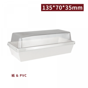 《受注生産》BA135703501【長方形フードボックス (フタ付き)  - 白 135*70*35mm】サンドイッチ、サラダなど 1箱600個 / 1袋50個