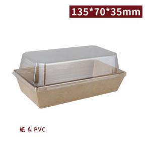 《受注生産》BA135703502 【長方形フードボックス (フタ付き)  - クラフト 135*70*35mm】サンドイッチ、サラダなど 1箱600個 / 1袋50個