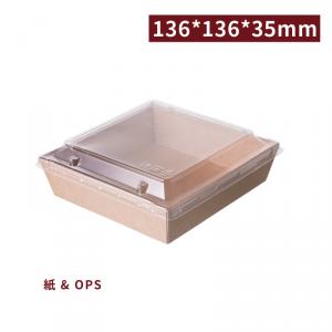 BA13613601【正方形フードボックス (フタ付き)  - クラフト 136*136*35mm】1箱400個 / 1袋50個