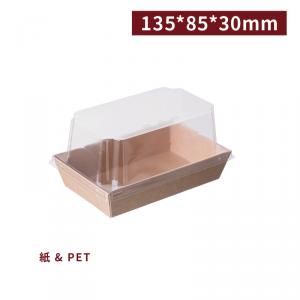 《受注生産》BA1408501【長方形フードボックス (フタ付き)  - クラフト 135*85*30mm】1箱400個 / 1袋50個