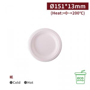 《受注生産》BA151600001【フードプレート/エコ紙皿 - 白 】151*13mm 使い捨て食器 1箱1000個/1袋250個