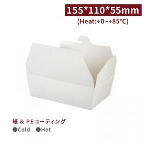 《受注生産》BA15501 【ランチボックス(M) - 白 /PEコーティング 】耐熱85°C 防油 15.5*11*5.5cm  1箱400個/1袋50個