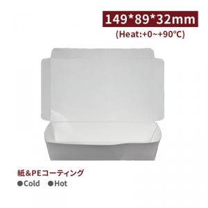 《3月中旬入荷予定》BA1601003002【ランチボックス-白(S)149*89*32mm】 1箱600個 / 1袋100個