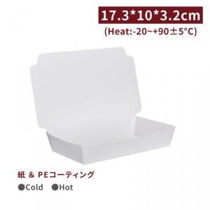 《受注生産》BA17301 【フードボックス-白 17.3*10*3.2cm】 1箱600個 / 1袋100個