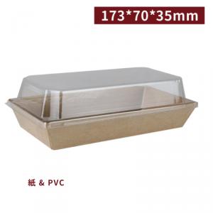 《受注生産》BA173703502【長方形フードボックス (フタ付き)  - クラフト 173*70*35mm】サンドイッチ、サラダなど 1箱500個 / 1袋50個