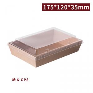 BA17512001【長方形フードボックス (フタ付き)  - クラフト 175*120*35mm】1箱400個 / 1袋50個