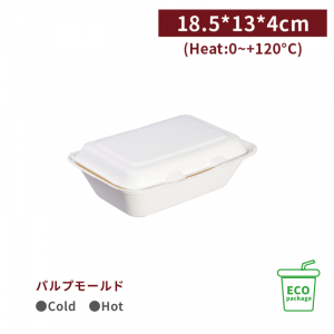 《受注生産》BA18502 【使い捨てランチボックス - エコ パルプモールド 18.5*13*4cm 白】1箱400個/1袋50個