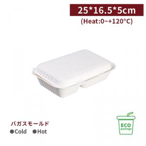《受注生産》  BA18503【バガス ECOフードボックス 白】レンジ対応 25*16.5*5cm - 1袋250個