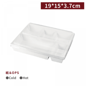 《受注生産》  BA19015037001【無地フタ付 中仕切りフード&デリボックス - 白】 190*150*37 mm -PEコーティング - 1箱500組/1袋100組