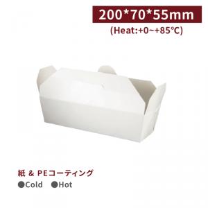 《受注生産》BA20002【ランチボックス(S) - 白 /PEコーティング 】耐熱85°C 防油 20*7*5.5cm  1箱600個