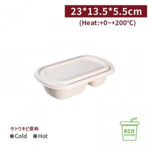 BA23002 【バガス-エコ ランチボックス (フタ付き) クリーム色 仕切り数2 レンジ可 オーブン不可】1箱250個/1袋125