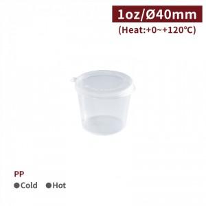 《受注生産》 BI40001【PPソース容器 - フタ付きカップ- 1oz/25ml】口径40*33mm 1箱1000個/1袋100個