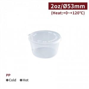 《受注生産》BI53001【PPソース容器 - フタ付きカップ- 2oz/60ml】口径53*32mm 1箱500個/1袋100個