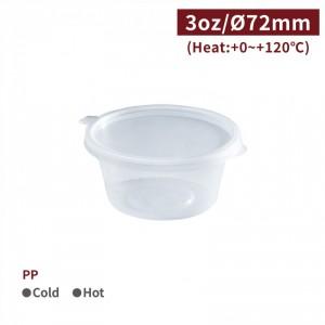 《受注生産》BI72001【PPソース容器 - フタ付きカップ- 3oz/90ml】口径72*32mm 1箱500個/1袋50個