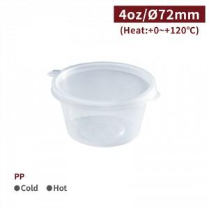 《受注生産》BI72002【PPソース容器 - フタ付きカップ- 4oz/120ml】口径72*39mm 1箱500個/1袋50個