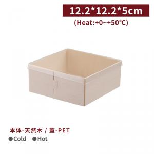 《受注生産》BO12201 【木材弁当箱 (フタ付属) - 正方形/天然木】12.2*12.2*5cm - 1箱400個/1袋100個
