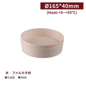 《受注生産》BO16501 【丸型 木材弁当箱  - 曲げわっぱ】口径165*40mm - 1箱300個/1袋25個