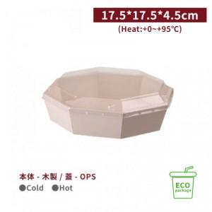 BO17501+RS17501 【エコウッド-八角形木製ランチボックス(フタ付き) 】17.5*17.5*4.5cm - 1箱300組/1袋25組