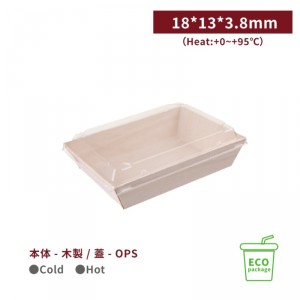 BO18001+RS18003 【エコウッド-スクエア木製ランチボックス (フタ付き)  - 長方形】18*13*3.8cm - 1箱600組/1袋50個