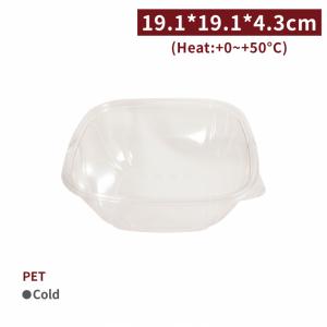《受注生産》 BS144002【サラダ・デザート容器 - フタなし- PET】48oz/1440ml 19.1*19.1*7.6cm  - 1箱300個 / 1袋50個