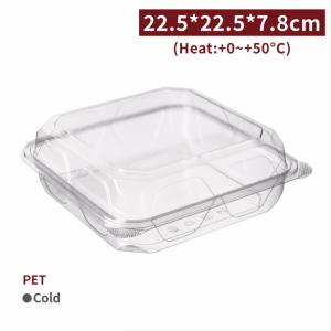 《受注生産》BS22502【サラダ・デザート容器 - フタ付属 - PET】22.5*22.5*7.8cm - 1箱200個 / 1袋50個
