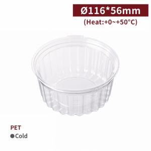 《受注生産》BS36002【サラダ容器 フタ付 12oz/360ml PET】口径116*56mm - 1箱250個 / 1袋50個
