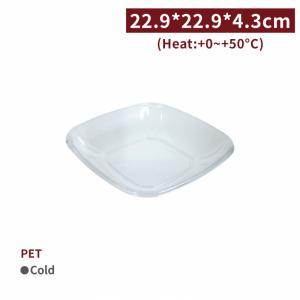 《受注生産》BS96003【正方形サラダ・デザートカップ- フタなし - PET】32oz/960ml 22.9*22.9*4.3cm - 1箱150個 / 1袋50個