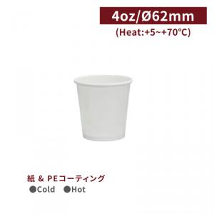 《受注生産》CA04029【試飲カップ 4oz/120ml 白】口径62*63mm1箱2000個/1袋50個