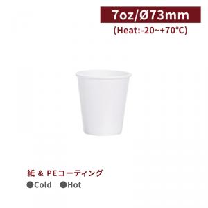 《受注生産》CA07003【紙コップ 7oz 白】口径73*80mm 1箱2000個/1袋50個