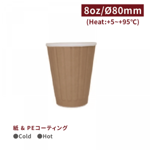 《受注生産》【エンボス紙コップ 8oz-ブラウン】 - 1箱500個/1袋25個