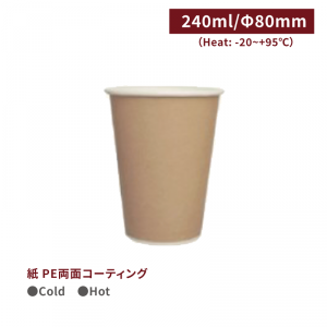 CA08025【hot&cold対応 240ml〈8オンス〉紙コップ-クラフト色】 PE両面コーティング加工 - 1箱1000個/1袋50個
