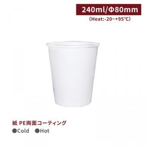 CA08027【hot&cold対応 8oz/240ml 紙コップ-ホワイト】PE両面コーティング加工-1箱1000個/1袋50個